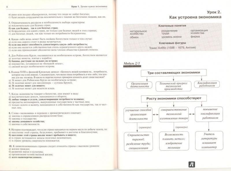 Ответы по экономике в рабочей тетради 8 класс