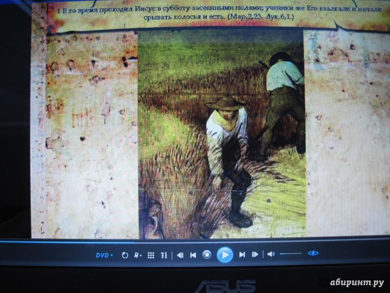 Иллюстрация 1 из 9 для Киноальбом №16 (Евангелие) (4DVD) | Лабиринт - видео. Источник: Редикульцева  Екатерина