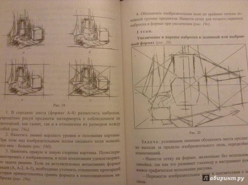 Иллюстрация 1 из 8 для Рисунок: натюрморт, голова. Технологические приёмы выполнения - Алексей Лагутин | Лабиринт - книги. Источник: Evauns