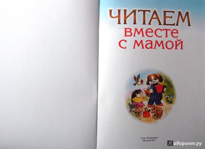 читать мамой знакомство с