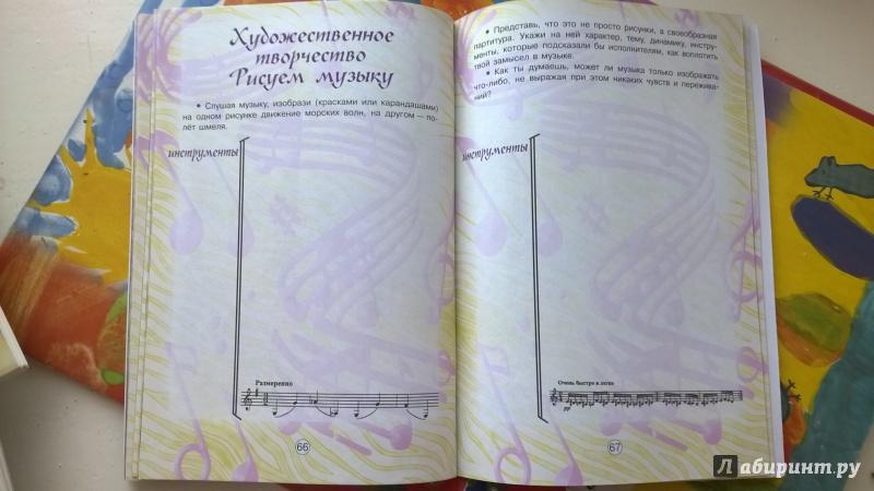 Гдз По Творческой Тетради По Музыке 5 Класс Сергеева