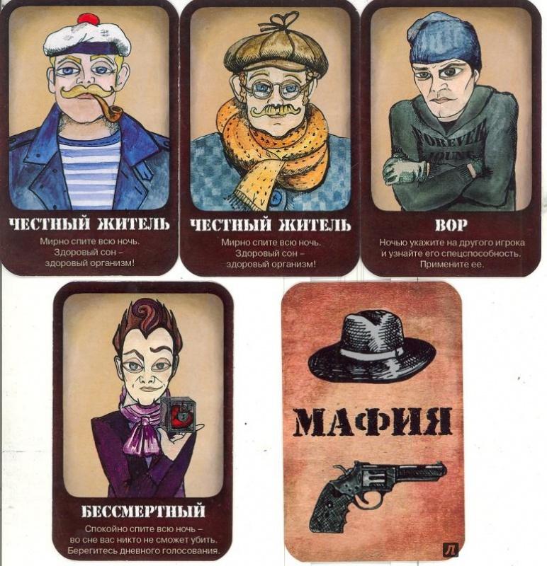Карточный набор для игры мафия
