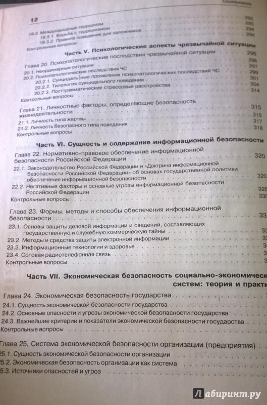 Учебник бжд михайлова для вузов