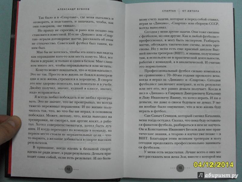 книга бубнова читать онлайн линейка фильтров