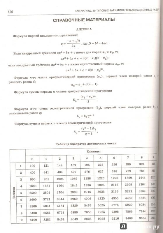 скачать решебник экзаменационных заданий по математике