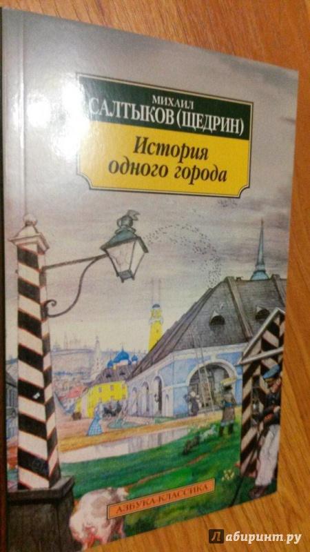 ощущение холода; салтыков-щедрин история одного города читать победу конца воевать
