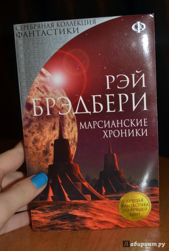 Иллюстрация 1 из 15 для Марсианские хроники - Рэй Брэдбери | Лабиринт - книги. Источник: Былинина  Валерия Кирилловна