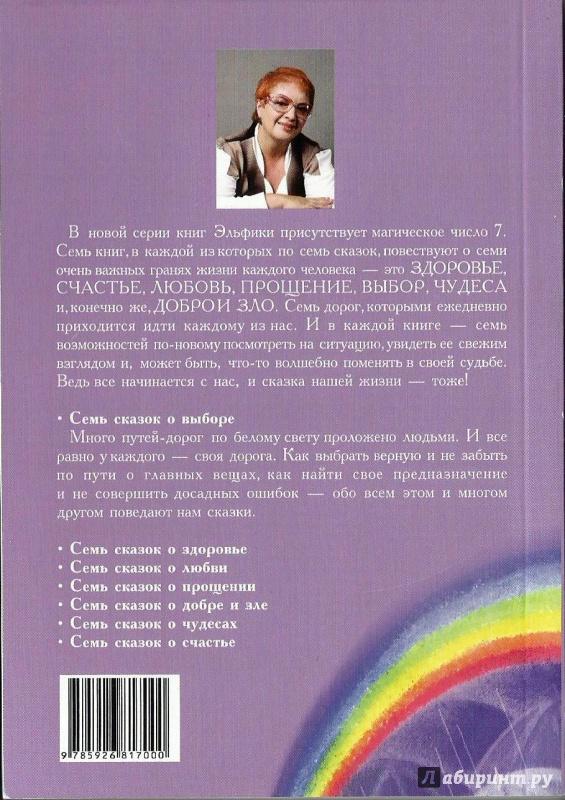 Иллюстрация 1 из 8 для Семь сказок о выборе - Ирина Семина | Лабиринт - книги. Источник: ariadna