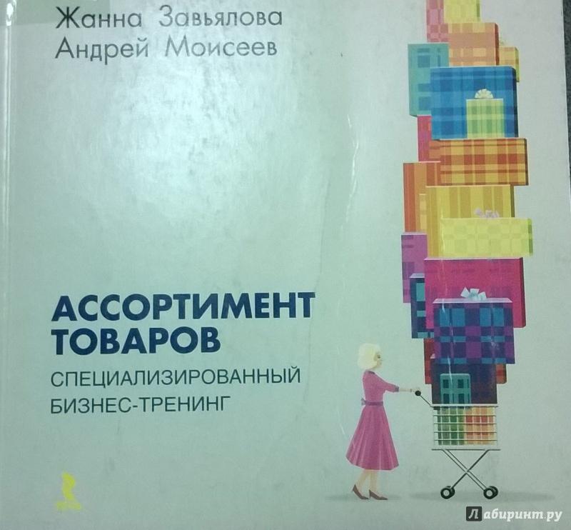 Иллюстрация 1 из 15 для Ассортимент товаров. Специализированный бизнес-тренинг - Завьялова, Моисеев | Лабиринт - книги. Источник: very_nadegata