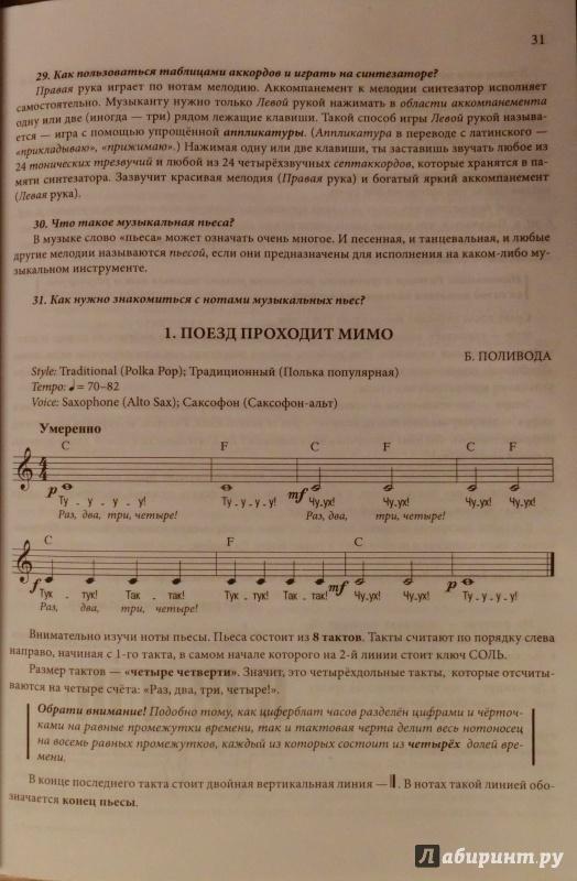 Иллюстрация 1 из 5 для Самоучитель игры на синтезаторе в вопросах и ответах - Поливода, Сластененко | Лабиринт - книги. Источник: Девяткина  Мария
