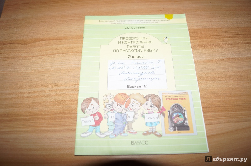 Е.в.бунеева проверочные и контрольные работы по русскому языку 2 класс качать бесплатно