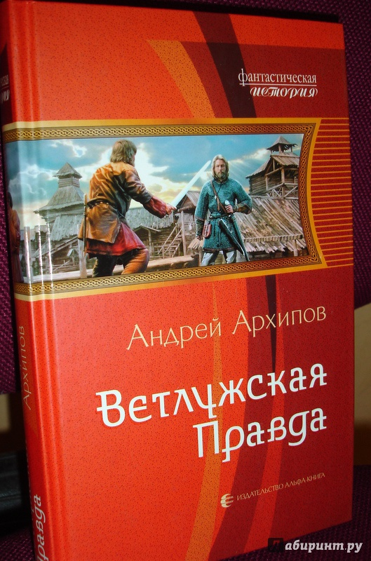 АРХИПОВ АНДРЕЙ МИХАЙЛОВИЧ ВСЕ КНИГИ СКАЧАТЬ БЕСПЛАТНО