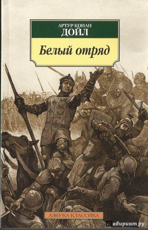 Иллюстрация 1 из 6 для Белый отряд - Артур Дойл   Лабиринт - книги. Источник: Владимирова  Юля