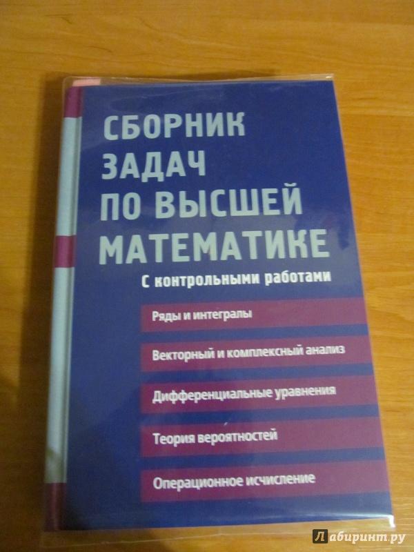 Задачник По Высшей Математике 1 Курс Письменный