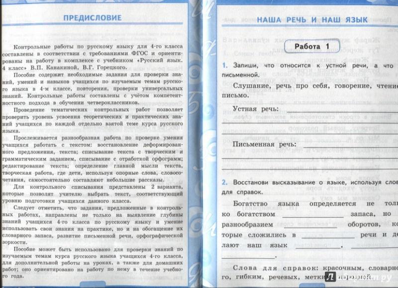 проверочная языку русскому решебник канакина класс по работа 1