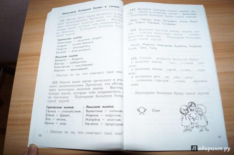 дидактический материал к учебнику русский язык 2 класс ответы гдз