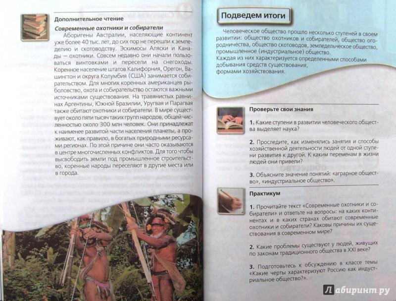 учебнику класс певцовой по гдз кравченко и 7 обществознанию по