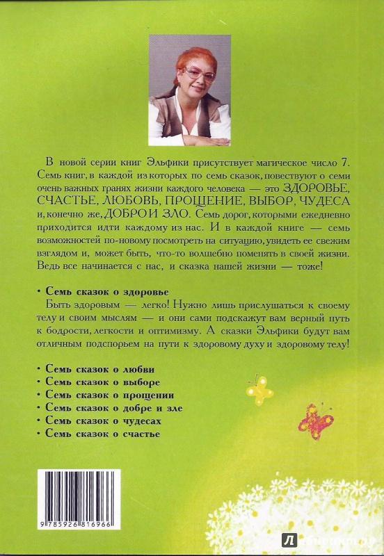 Иллюстрация 1 из 11 для Семь сказок о здоровье - Ирина Семина | Лабиринт - книги. Источник: ariadna