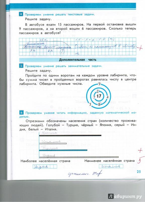 Иллюстрация из для Контрольные работы по курсу Математика и  Иллюстрация 8 из 25 для Контрольные работы по курсу Математика и по курсу
