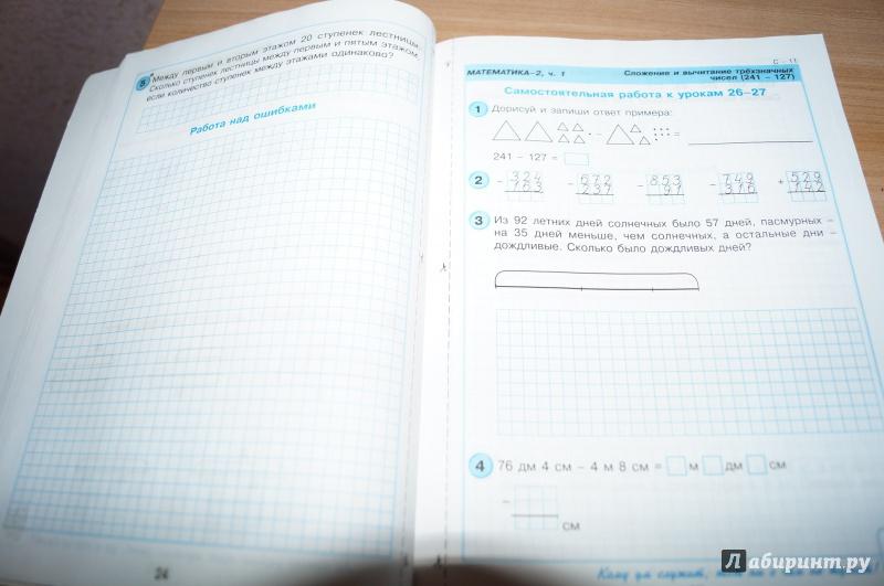 Иллюстрация из для Самостоятельные и контрольные работы по  Иллюстрация 3 из 39 для Самостоятельные и контрольные работы по математике для начальной школы Выпуск