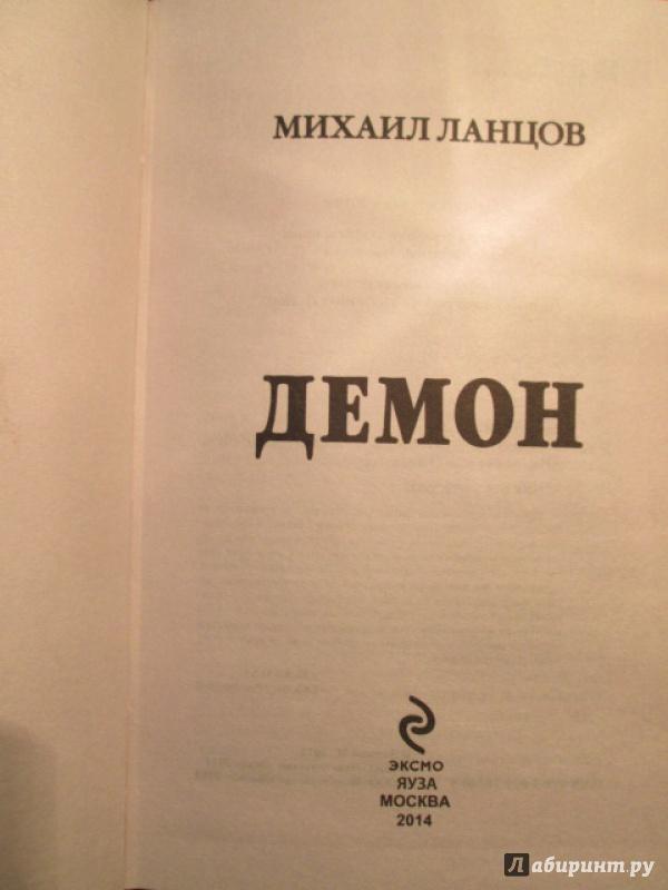 КНИГА ДЕМОН МИХАИЛ ЛАНЦОВ СКАЧАТЬ БЕСПЛАТНО