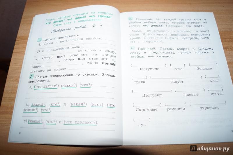 Иллюстрация из для КИМ Проверочные и контрольные работы по  Иллюстрация 2 из 29 для КИМ Проверочные и контрольные работы по русскому языку 2
