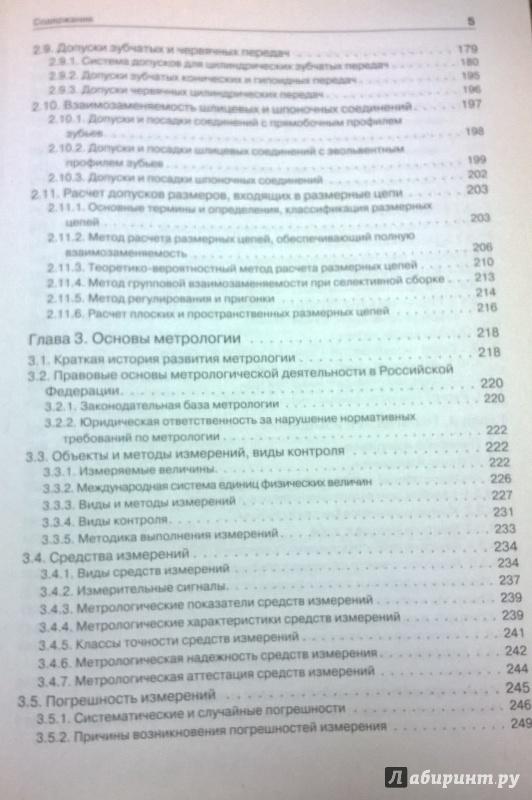 Метрология стандартизация и сертификация учебник lk сертификация оборудования помощь покупке ebay