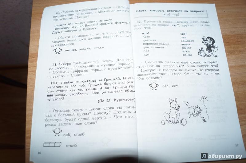 Решебник По Дидактический Материал 2 Класса По Русскому Языку Комиссаров