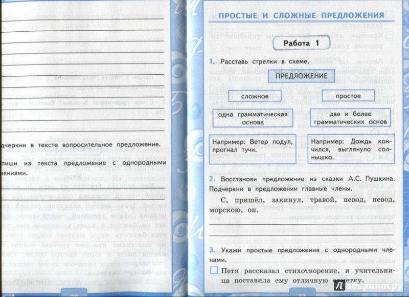 Канакина контрольной языку горецкий 2 гдз русскому класс по работе по