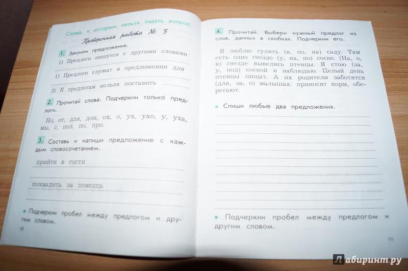 Иллюстрация из для КИМ Проверочные и контрольные работы по  Проверочные и контрольные работы по русскому языку 2