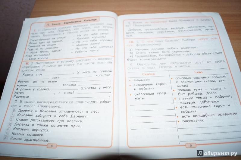 2 задания рабочая домашние кутявина по тетрадь класс литературе готовые