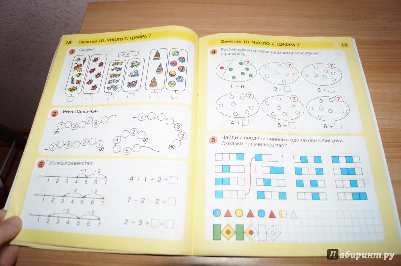 Решебник Для Раз Ступенька Два Ступенька