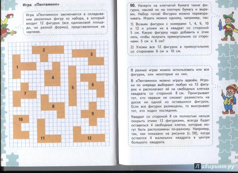 Иллюстрация 25 из 38 для Для тех, кто любит математику. 4 класс. Пособие для учащихся. ФГОС - Моро, Волкова   Лабиринт - книги. Источник: Марфа Посадница