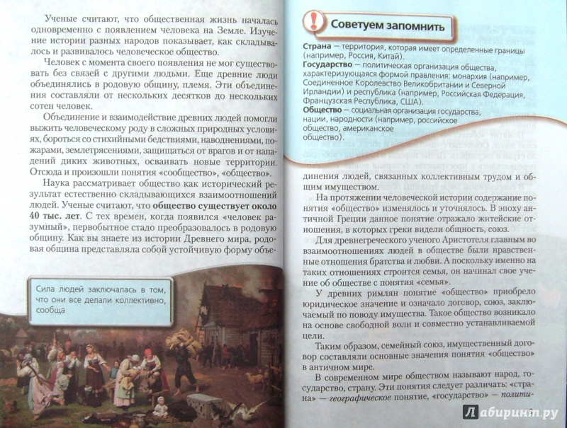практикумы 6 кравченко певцова и класс учебник по гдз обществознанию
