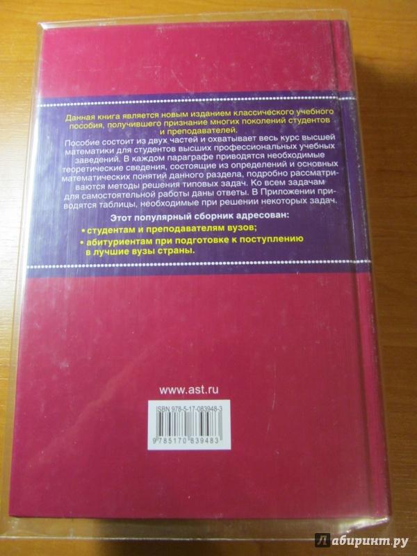 Решебник сборник задач данко