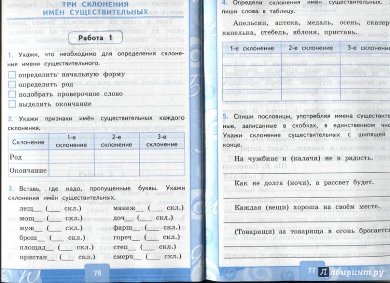 Иллюстрация из для Русский язык класс Контрольные работы  Иллюстрация 6 из 21 для Русский язык 4 класс Контрольные работы к учебнику В