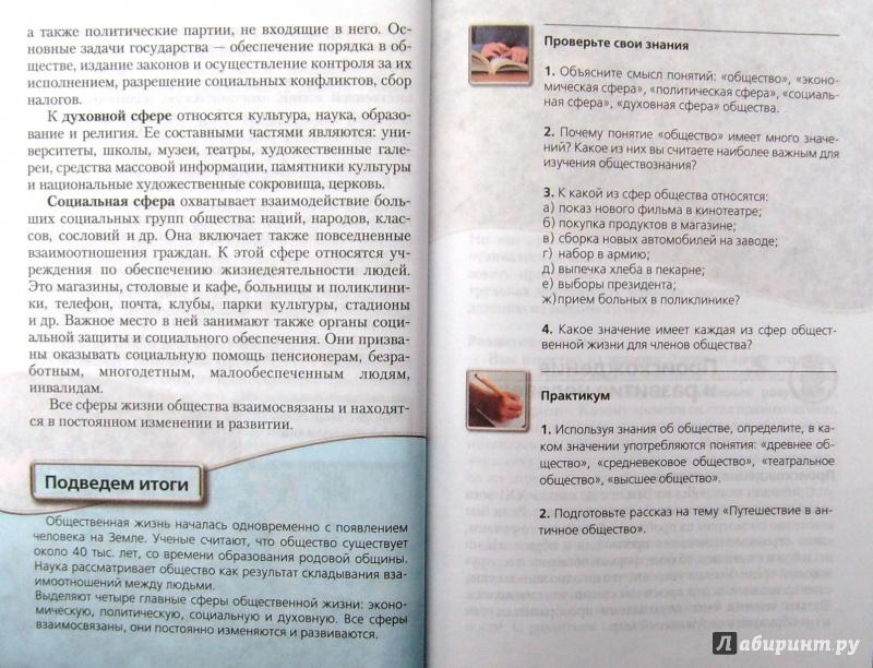 гдз по обществознанию 6 класс учебник кравченко и певцова практикумы