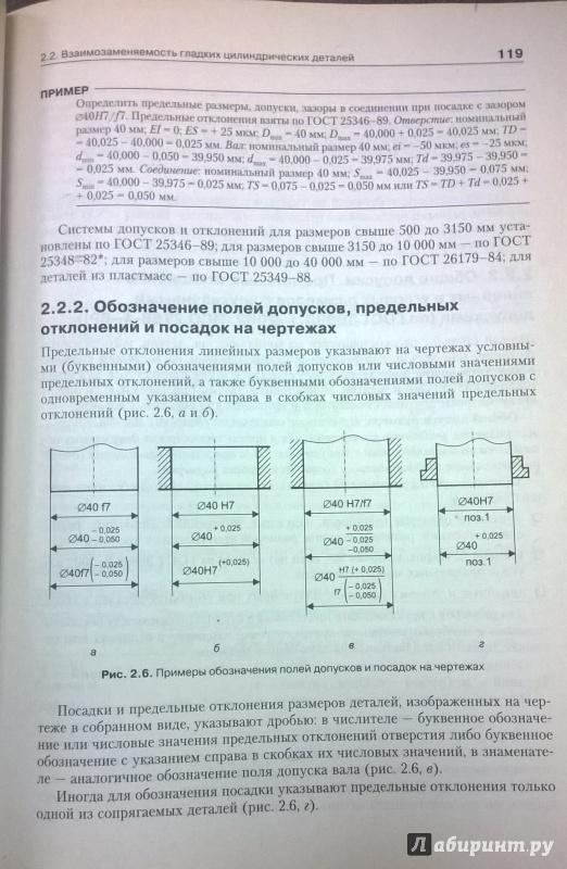 Стандартизация и сертификация учебник для вузов скачать исо 9001 2011