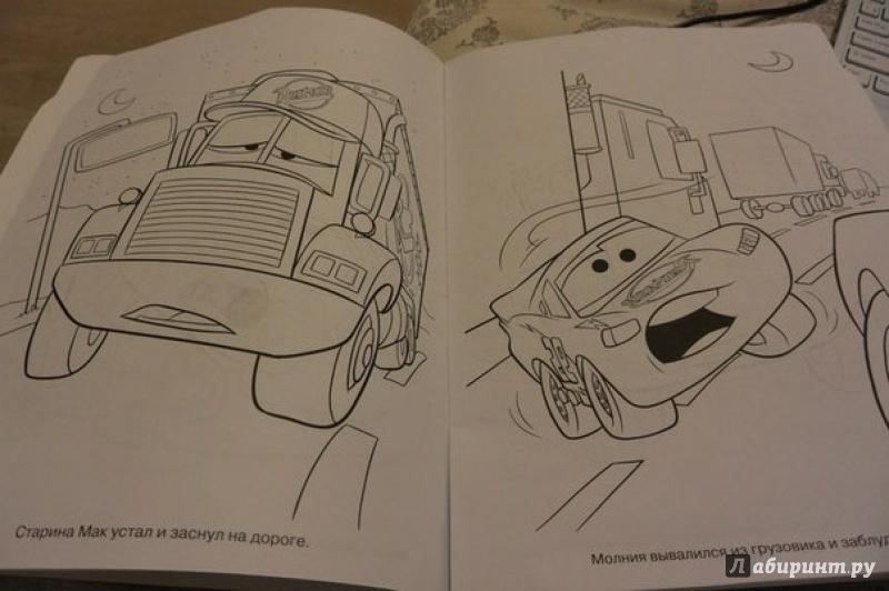 Иллюстрация 1 из 3 для Тачки. Раскраска-улыбка (№1406) | Лабиринт - книги. Источник: Евгения