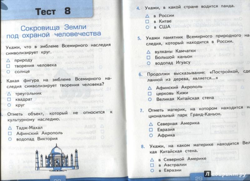 Окружающему по тест учебника класс миру 4