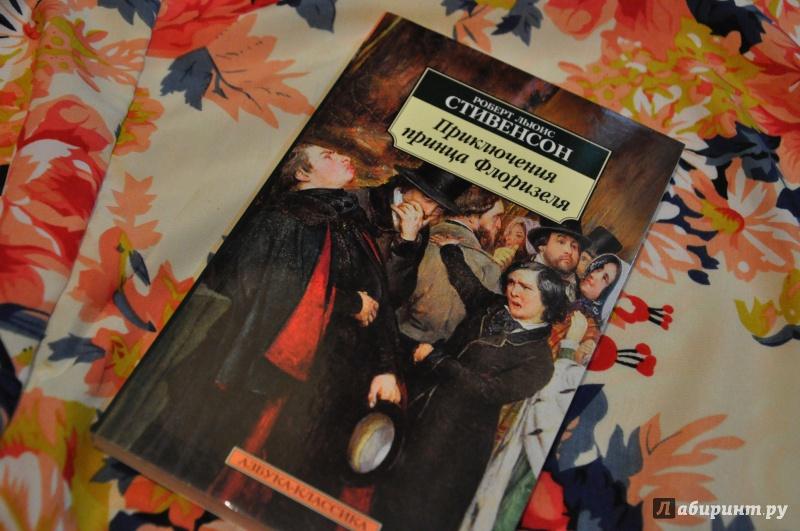 Иллюстрация 1 из 9 для Приключения принца Флоризеля - Роберт Стивенсон   Лабиринт - книги. Источник: Лиханова  Мария