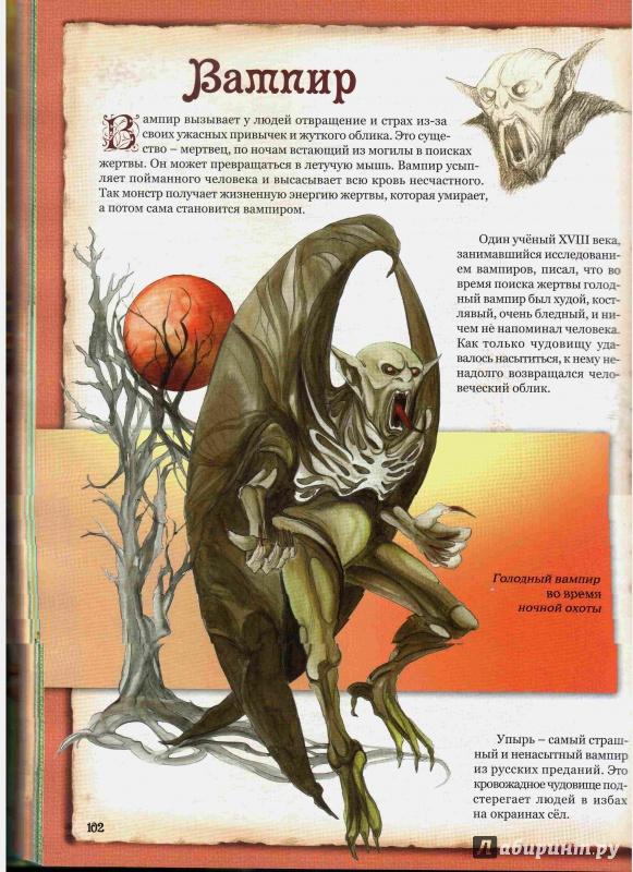 Мифические Существа Книга