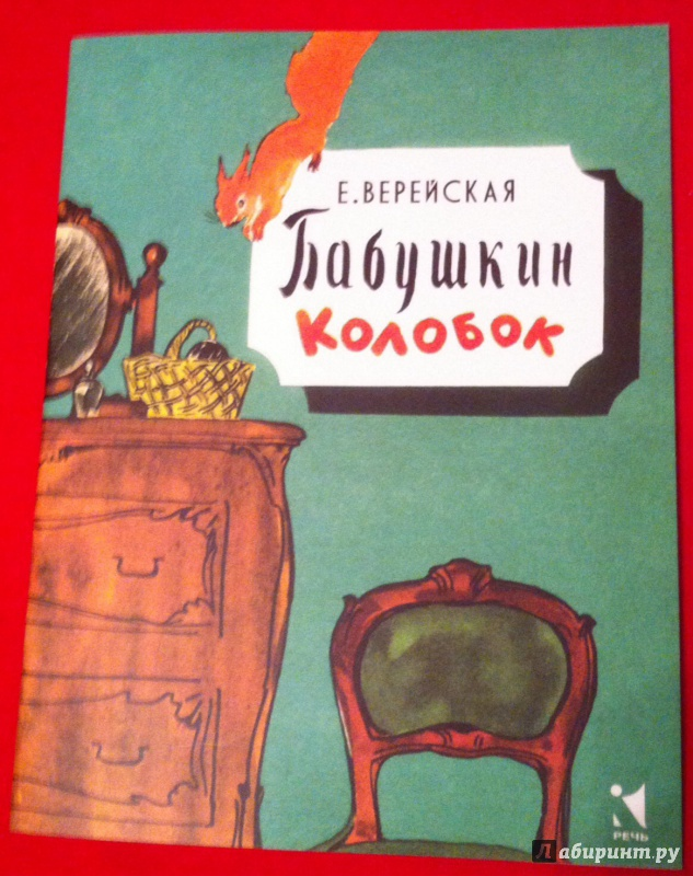 Иллюстрация 6 из 55 для Бабушкин колобок - Елена Верейская | Лабиринт - книги. Источник: Kyu82