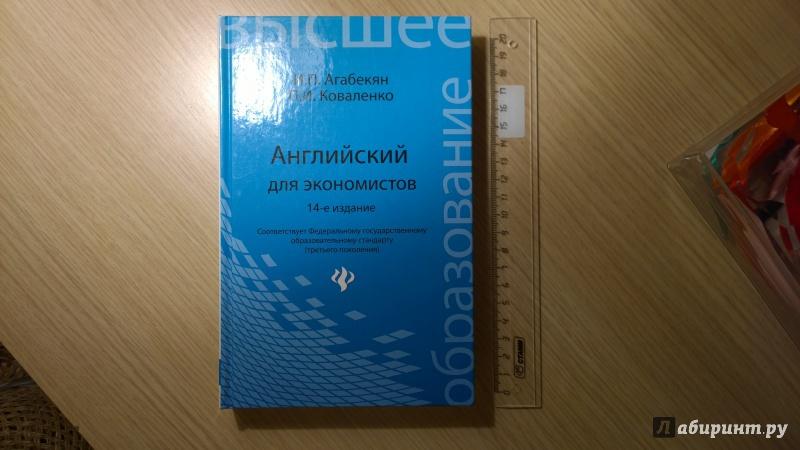 Гдз для студента английский для экономистов агабекян и коваленко