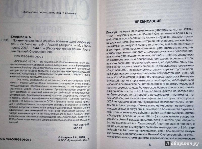 """Иллюстрация 1 из 4 для Почему """"сталинские соколы"""" воевали хуже Люфтваффе? """"Все было не так!"""" - Андрей Смирнов   Лабиринт - книги. Источник: Natali*"""