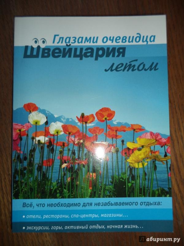 Иллюстрация 1 из 20 для Швейцария летом - Пугачева, Серебряков | Лабиринт - книги. Источник: Kirill  Badulin