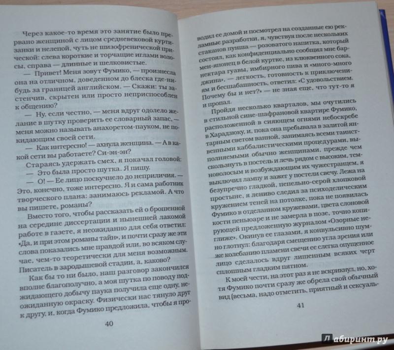 Иллюстрация 1 из 15 для Призрак улыбки: Рассказы - Дебора Боэм | Лабиринт - книги. Источник: Mrafoglov