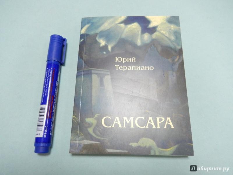 Иллюстрация 1 из 20 для Самсара - Юрий Терапиано | Лабиринт - книги. Источник: dbyyb