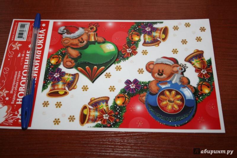 Иллюстрация 2 из 4 для Новогодние наклейки на окна. Мишки (WDGX-9001 H)   Лабиринт - игрушки. Источник: Рудис  Александра