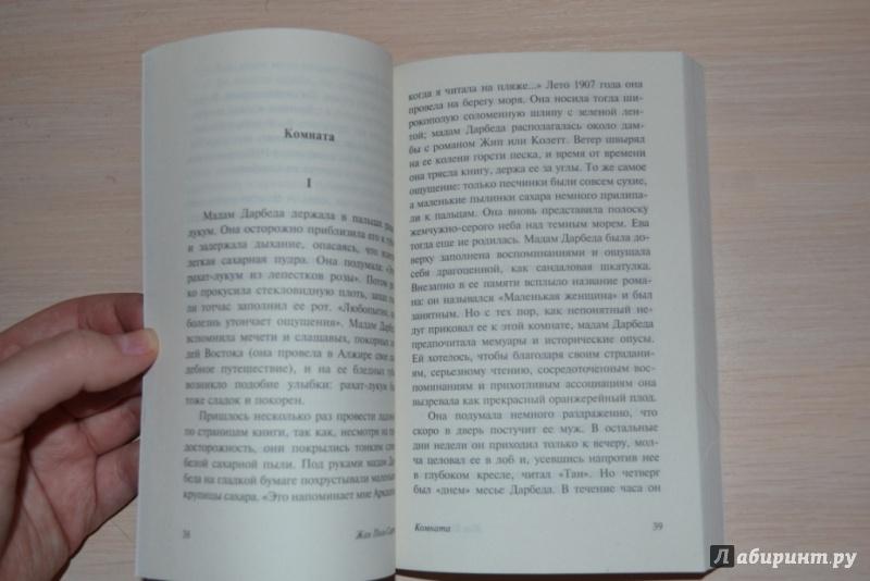 Иллюстрация 1 из 19 для Стена - Жан-Поль Сартр | Лабиринт - книги. Источник: Mrafoglov